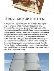 YACHTING MAGAZINE RUSSIA y64_Claasen